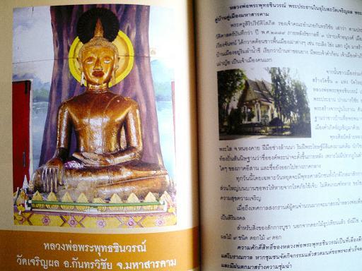 タイで買った本_c0039685_13405367.jpg