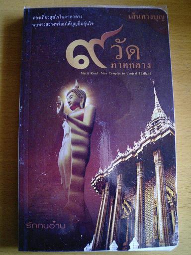 タイで買った本_c0039685_1340991.jpg