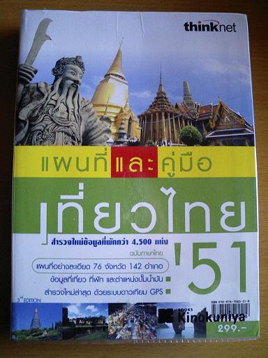 タイで買った本_c0039685_13412414.jpg