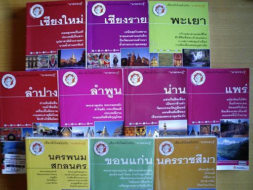 タイで買った本_c0039685_14524961.jpg