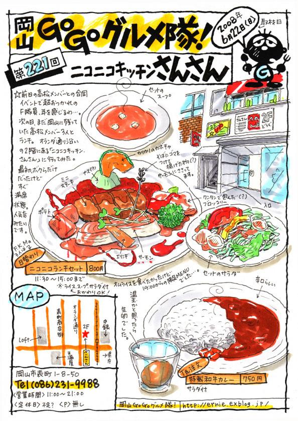 ニコニコキッチン・さんさん_d0118987_14213380.jpg
