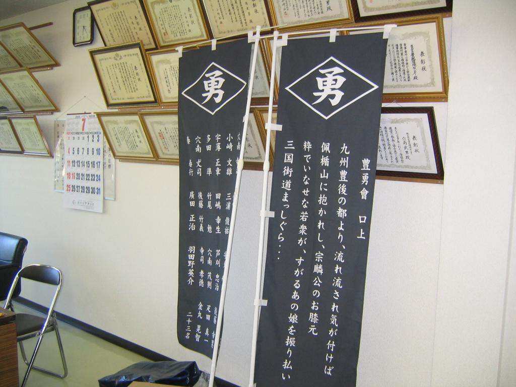 The豊勇会(H16) 其の九_b0133254_11233089.jpg