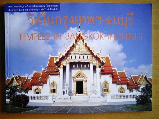 タイで買った本 その2_c0039685_14242815.jpg