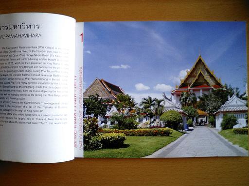 タイで買った本 その2_c0039685_14243548.jpg