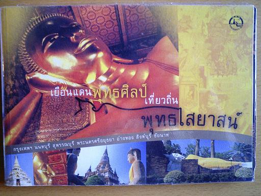 タイで買った本 その2_c0039685_14244389.jpg
