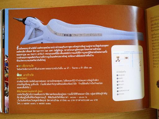 タイで買った本 その2_c0039685_1425254.jpg