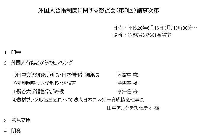 外国人台帳制度に関する懇談会(第3回)に参加_d0027795_7463428.jpg