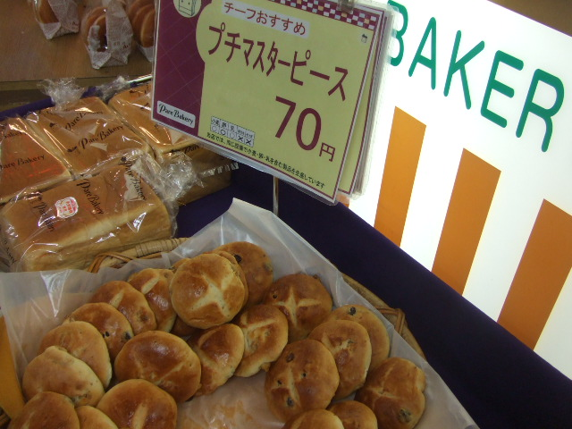 Pare Bakery_f0076001_22123694.jpg