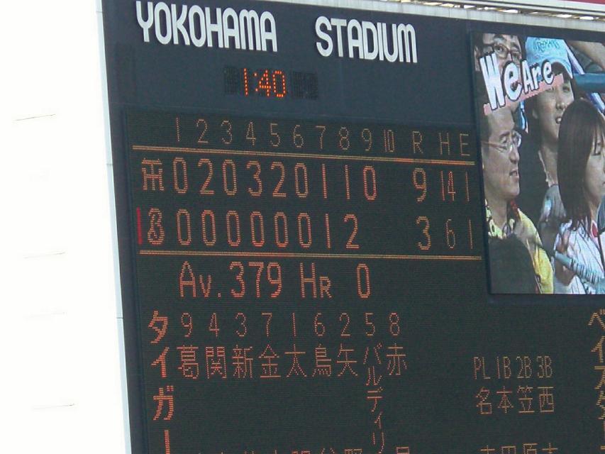 日虎会(関東支部)観戦2008対横浜ベイスターズ戦...05Jul2008 _d0040414_1925367.jpg