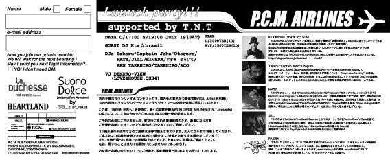 ●7/19(土) 23:00~初☆丸の内P.C.A.出演♪(^-^)v DJ MATY_b0032617_1810257.jpg