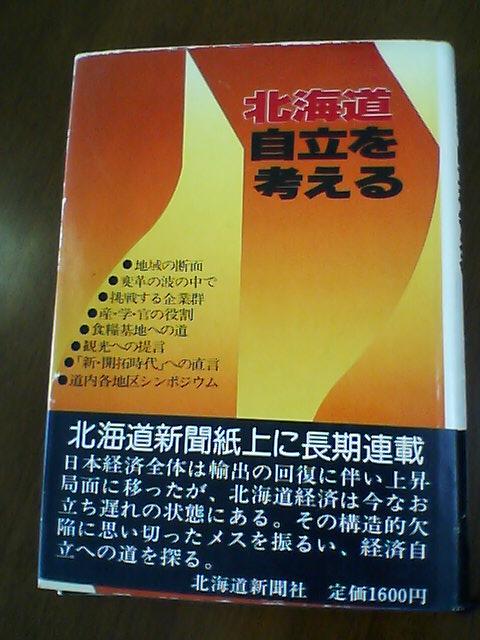 北海道の自立を考える_b0106766_12104552.jpg