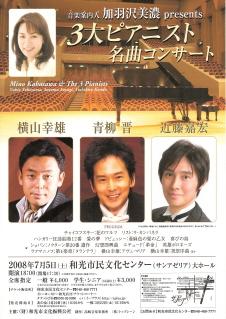 『音楽案内人 加羽沢美濃presents 3大ピアニスト名曲コンサート』_e0033570_22162867.jpg