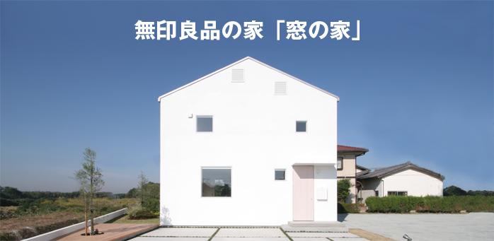 MUJI HOUSE_f0011179_936719.jpg