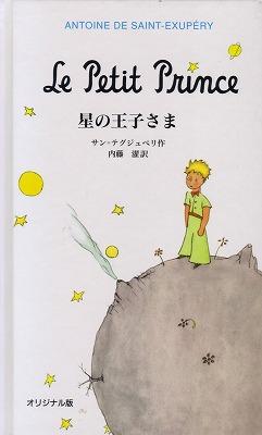 「星の王子さま」_c0026824_1926073.jpg