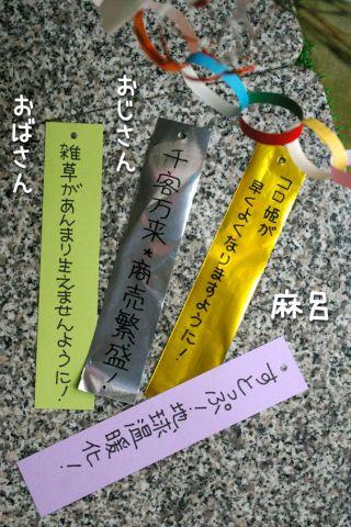 麻呂黒岡*星に願ひを之巻*_c0062832_20101046.jpg