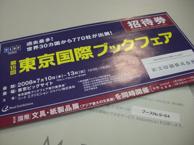 東京国際ブックフェア_d0085634_17563094.jpg