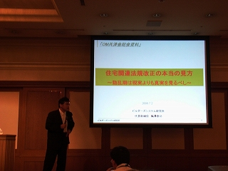 OM全国経営者会議in北海道 初日_c0019551_22401784.jpg