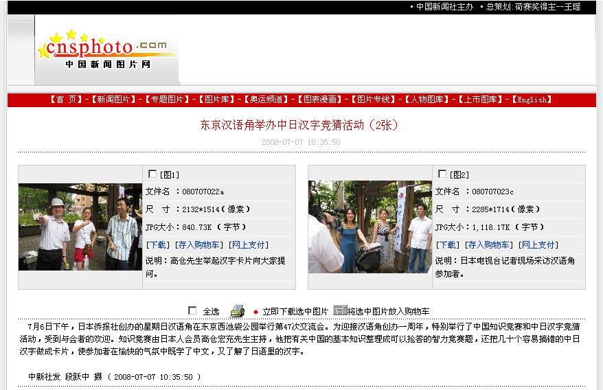 第47回漢語角の写真 中国新聞社より配信されました_d0027795_11471610.jpg
