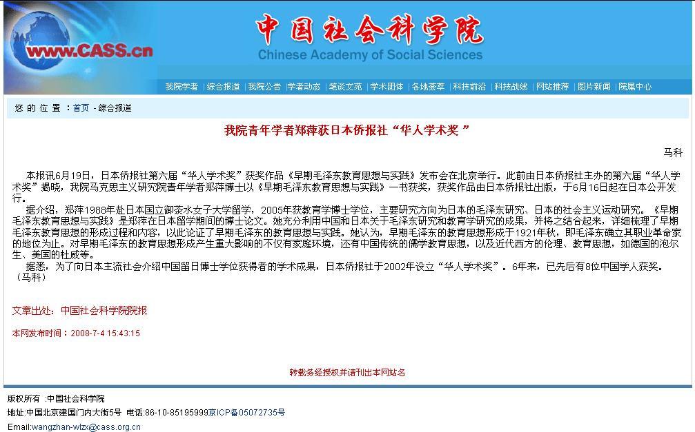 鄭萍博士 華人学術賞受賞で 中国社会科学院新聞に登場_d0027795_12123787.jpg