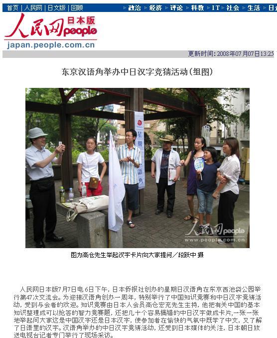 人民網日本版 第47回漢語角活動を報道_d0027795_15105245.jpg