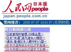 漢語角写真記事 人民網日本版アクセス4位と5位に_d0027795_17394031.jpg