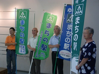 まちの駅の視察で焼津市・岡部町へ_f0141310_23385888.jpg