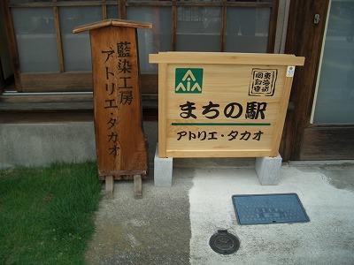 まちの駅の視察で焼津市・岡部町へ_f0141310_23404638.jpg