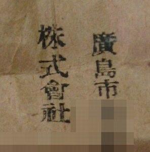 ●RX500復活と「東洋工業」時代の車のカギ_a0033733_13501526.jpg