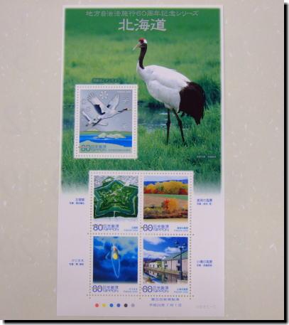 北海道の記念切手シート