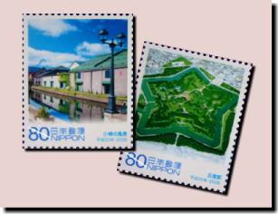 小樽と五稜郭の切手