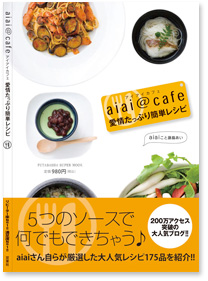 茄子と肉団子の麻婆風_a0056451_17362116.jpg