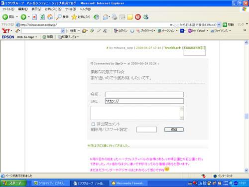 初心者用 ブログComments方法_d0133770_1802768.jpg
