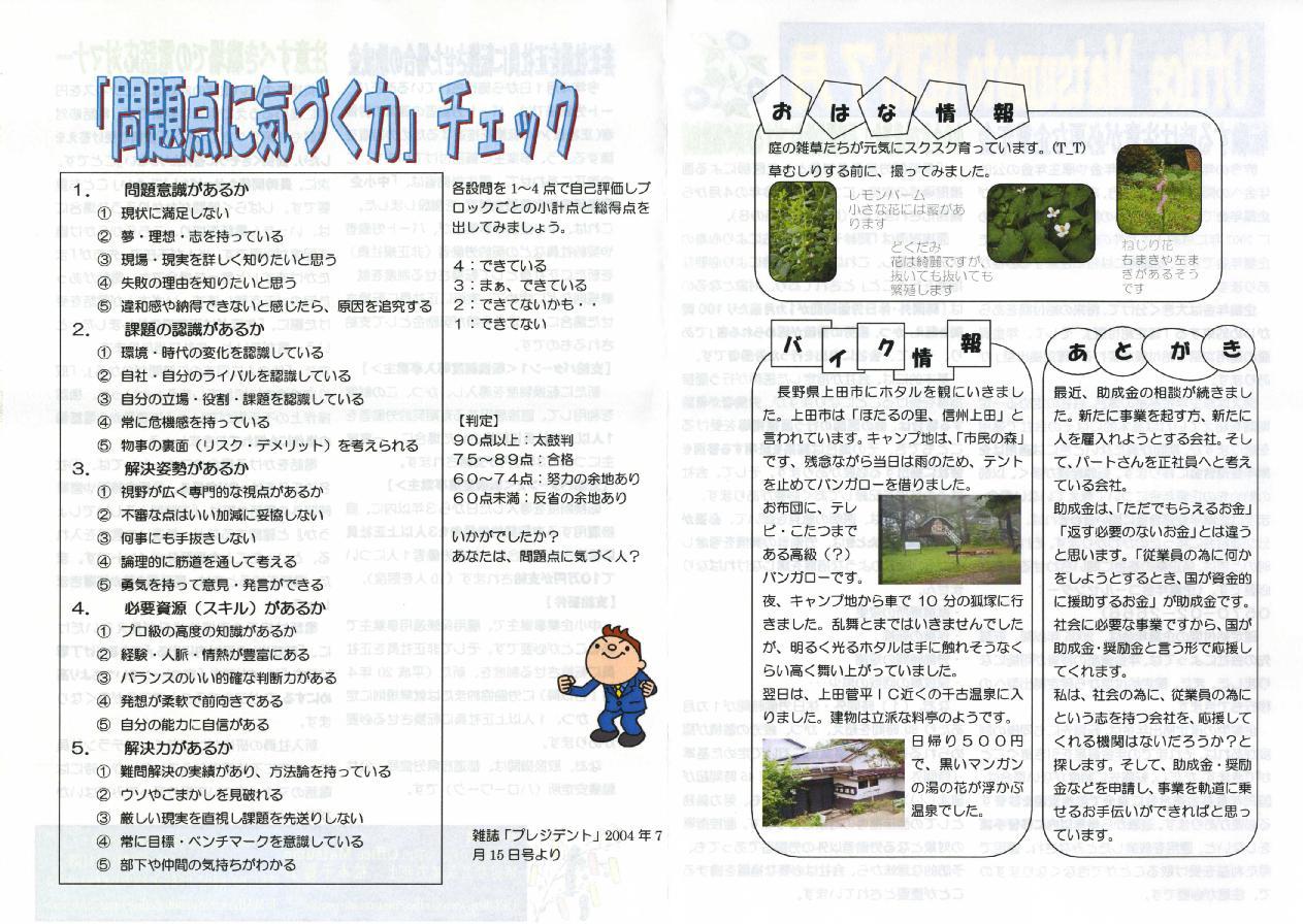 事務所新聞7月号_f0165077_16323091.jpg