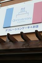 「anniversary cachou」さんオープン_b0120583_13444991.jpg