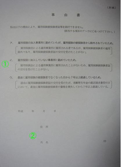 φ(.. )書類の書き方 十三_d0132289_201826100.jpg