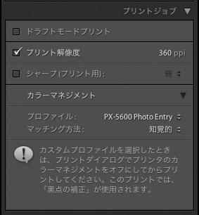 Lightroomから直接プリントする場合は、「モノクロ写真」ドライバは使えない。_f0077521_18584813.jpg