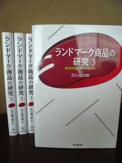 ランドマーク商品の研究3 発売!_b0054727_2484113.jpg