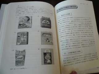 ランドマーク商品の研究3 発売!_b0054727_2555483.jpg