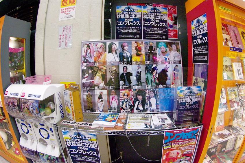 TOKYO CITY VOL4:中野_b0065730_20442383.jpg