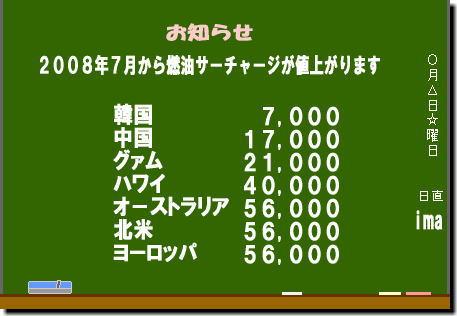 燃油サーチャージ金額