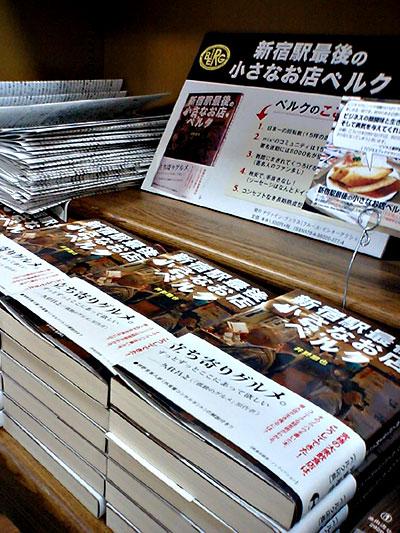 ベルク本販売地巡礼〜ジュンク堂新宿店さん_c0069047_11183169.jpg