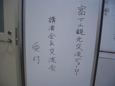 富士山観光交流ビューローでの宮本倫明氏講演会とワークショップ_f0141310_233413.jpg