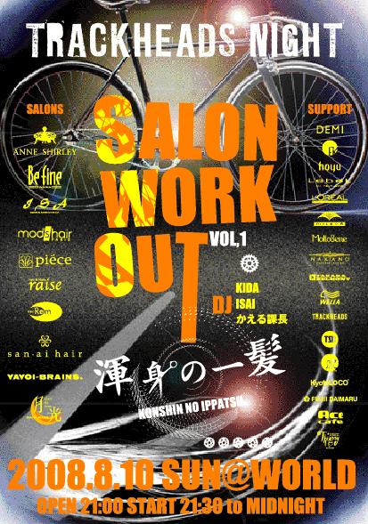 SALON WORK OUT。_f0130725_2073580.jpg