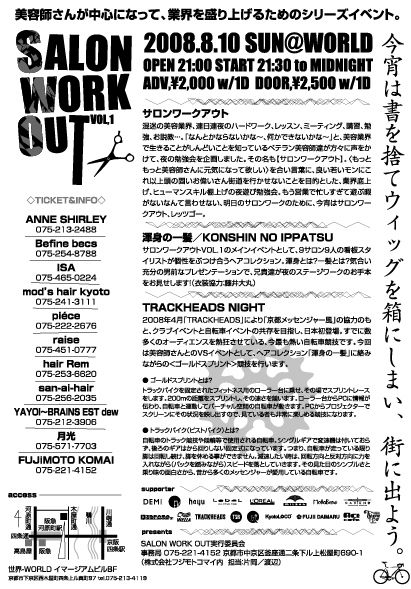 SALON WORK OUT。_f0130725_2074919.jpg