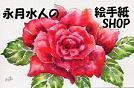 薔薇たちの絵~水彩画~_b0089338_1944551.jpg