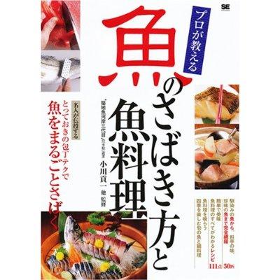 7月9日(水) 魚のさばき方と魚料理_d0082944_15497.jpg