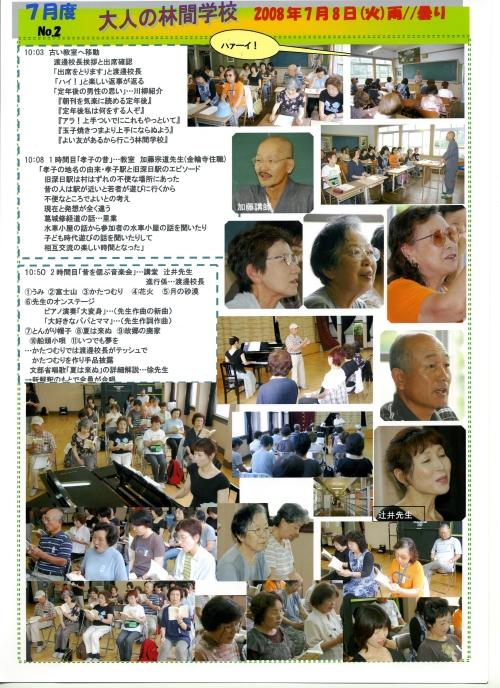 H20年7月度「大人の林間学校」:水産技術センター見学_c0108460_14165915.jpg