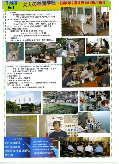 H20年7月度「大人の林間学校」:水産技術センター見学_c0108460_14171798.jpg