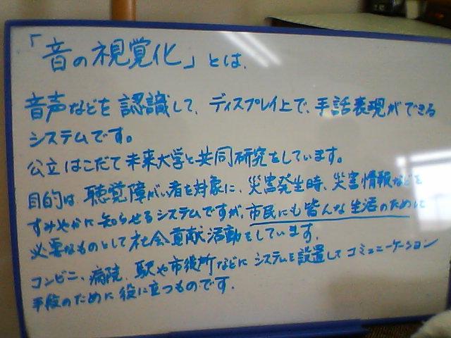 先日の講演、筆談の様子_b0106766_1752660.jpg