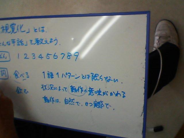 筆談の様子2_b0106766_17541471.jpg